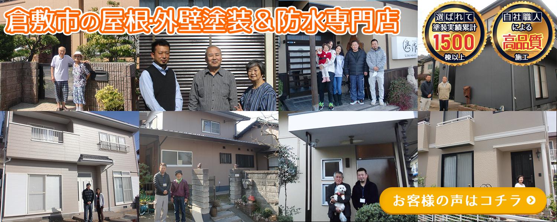 岡山市の屋根・外壁塗装&防水専門店 お客様の声はコチラ