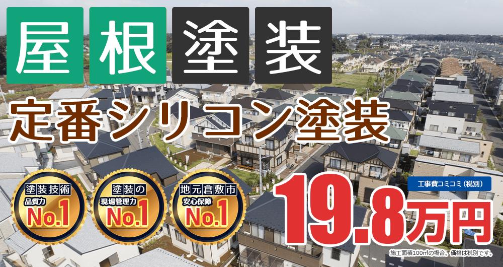 シリコンプラン塗装 19.8万円(税込21.7万円)