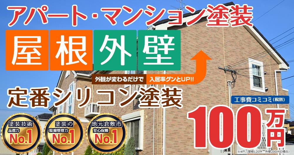 アパートマンション向け塗装塗装 100.0万円(税込110.万円)