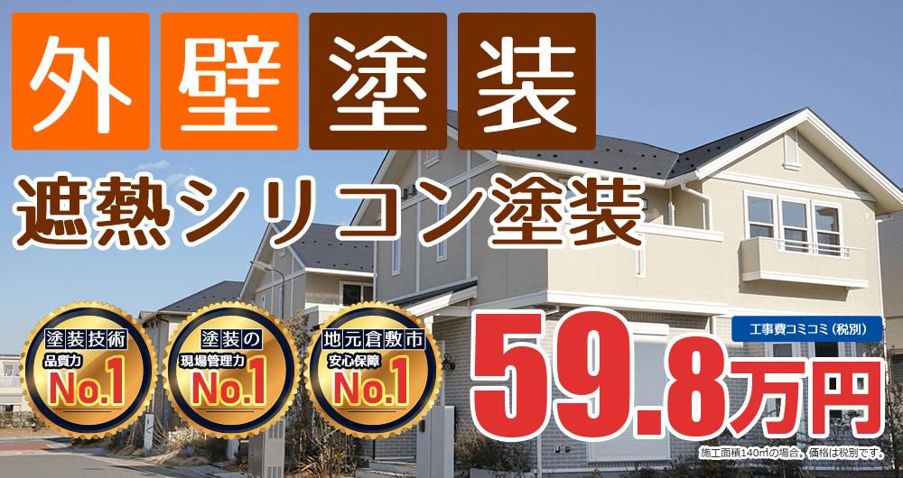 シリコンプラン塗装 59.8万円(税込65.7万円)