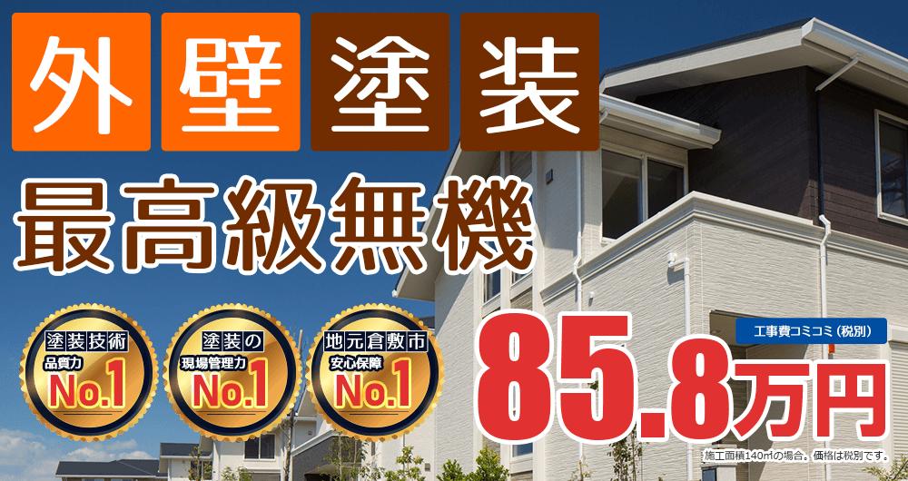 無機プラン塗装 85.8万円(税込94.3万円)